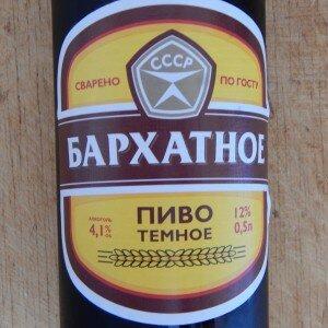 Темное_пиво